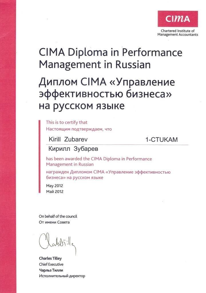CIMA Diploma